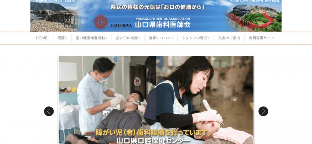 医師 会 県 歯科 山口